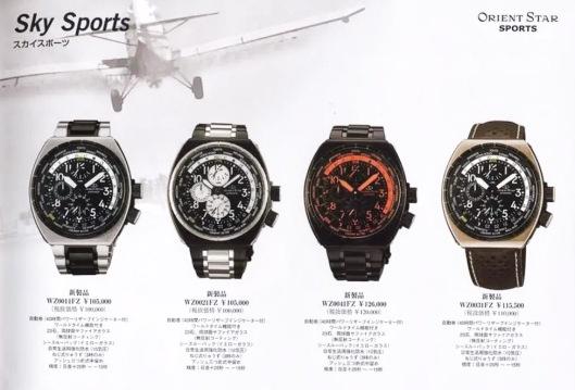 Orient Sky Sports Catalogue