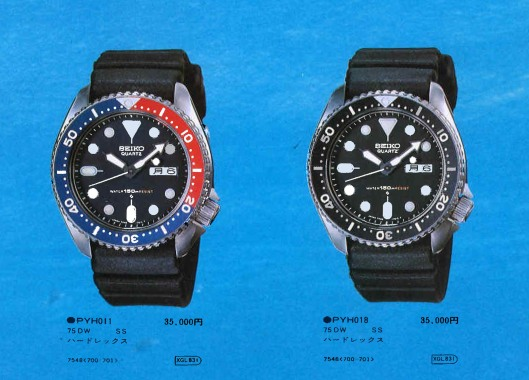 Catalogue photo of two Seiko 7548 watches from 1979